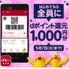 【d払い】1,000円の買い物で1,000円ポイント還元、初回利用限定キャンペーン