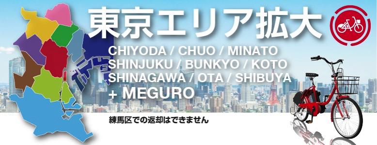 東京エリア(10区)で広域連携
