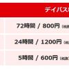 シェアサイクル「PiPPA」東京・京都・宮崎でデイパス提供開始、東京エリアは24時間300円で乗り放題に