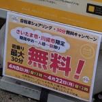 ハローサイクリング、さいたま市と川崎市で初乗り最大30分無料キャンペーン