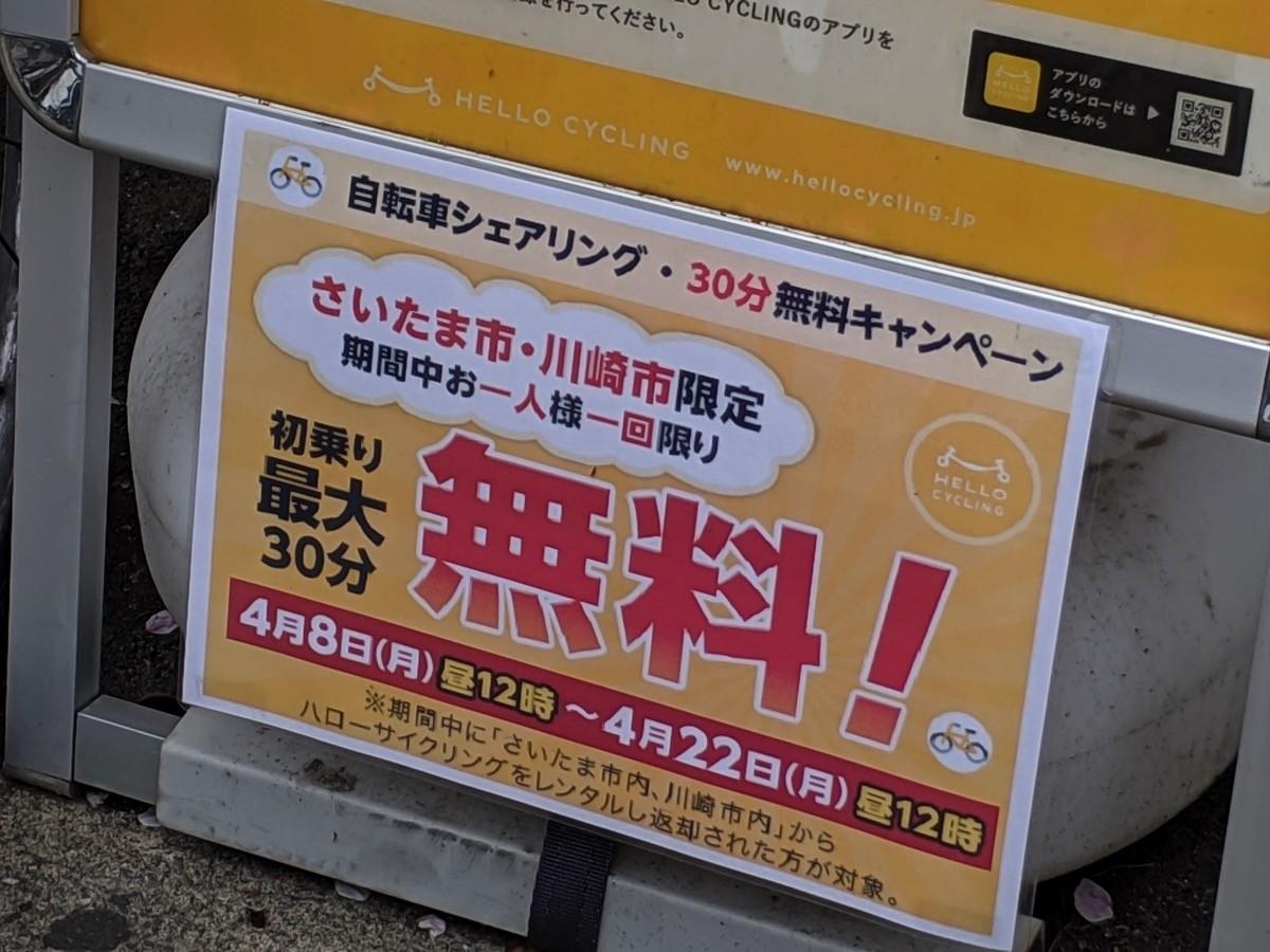 さいたま市、川崎市限定で初乗り最大30分無料