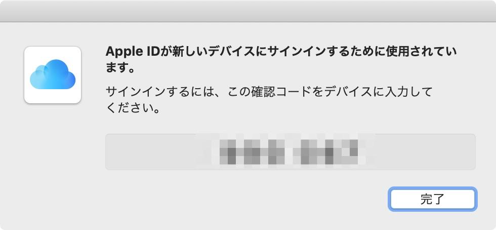 二段階認証(Mac上に確認コードが表示される)