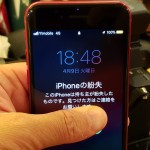 「iPhoneを探す」はiCloudからOS問わずアクセス可能