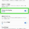 Android 9に更新したGalaxy Note9でAlways On Displayを「常時表示」する方法