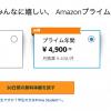 Amazonプライムが値上げ、月額500円・年額4,900円に