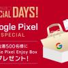 Pixel 3/3 XL購入でGoogleロゴ入りグッズプレゼント、ドコモオンラインショップ限定キャンペーン