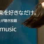 Music Unlimitedの無料お試しを30日→90日に、デジタルミュージック購入者向けキャンペーン