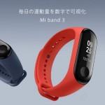 ビックカメラがXiaomi国内正規品取扱い、Mi band 3、Amazfit Bip、スマート体組成計を発売