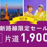 【Peach】新路線限定セール、国内線が片道2,990円から、国際線が1,900円からのセール