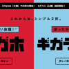 【ドコモ】ギガホ・ギガライトなど新プラン契約数が1,200万件突破