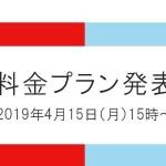 【ドコモ】4月15日(月)15時に新料金プランを発表、ライブ中継あり