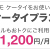 ドコモの新料金プラン、ケータイ向け「ケータイプラン」は月額1,200円から