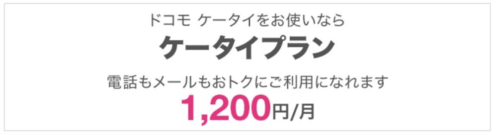 ケータイプラン | 料金・割引 | NTTドコモ