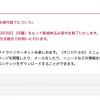 【ドコモ】iモード新規受付を2019年9月30日で終了、サービスは継続提供