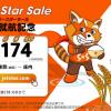 【ジェットスター】成田-庄内(山形)線を開設、片道174円セールを4月18日(木)15時開始
