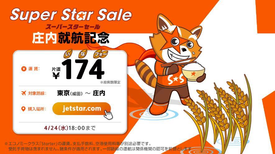 ジェットスター:成田 - 庄内に就航、片道174円の記念セール