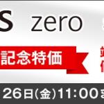 AQUOS zero SH-M10が税別67,800円、OCN モバイル ONEが発売記念キャンペーン