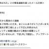 「利用中の端末が不正利用」ドコモからの緊急連絡を装う迷惑メールに注意