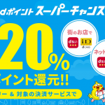 【最終日】iDやQRコード払い・ネットのd払いでdポイント+20%