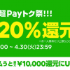 LINE Pay、4月末まで15%+5%で最大20%還元、新「LINE Payアプリ」を使うと最大10,000円還元に