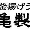 丸亀製麺、初のQR決済「PayPay」導入