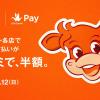 セイコーマートがOrigami Pay導入、初回決済で半額キャンペーンは複数店ok