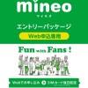 mineoの事務手数料が無料になるエントリーパッケージが30円に