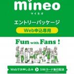 mineo新規事務手数料が無料になる「エントリーパッケージ」がAmazonで50円に