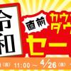 【OCN モバイル ONE】HUAWEI nova 3が税別12,800円、ZenFone 5が14,800円などのキャンペーン