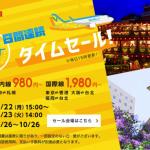 バニラエア、成田-札幌が980円、大阪・福岡-台北が1,980円のセール。4月22日(月)15:00から3日間でタイムセール
