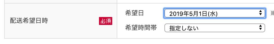 配送希望日時に「2019年5月1日」が指定可能に