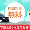 DiDi、東京エリアで迎車料金が何度でも無料・割引クーポン併用で短距離ならタクシー無料に