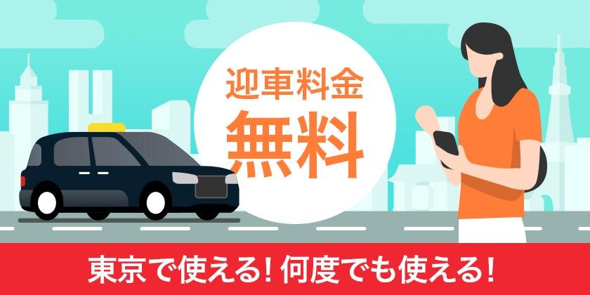 DiDI、東京の迎車料金が何度でも無料になるキャンペーン