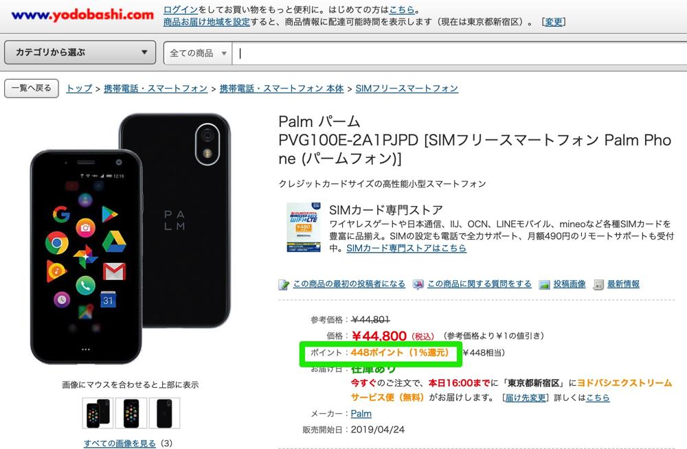 Palm Phoneのポイント還元は1%(ヨドバシ.com)