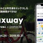 札幌のシェアサイクル「ポロクル」、電動アシスト自転車導入後も複合経路検索「mixway」対応