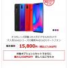 【間もなく終了】HUAWEI nova 3が税別12,800円・AQUOS zeroが67,800円他、OCN モバイル ONE申込で割引