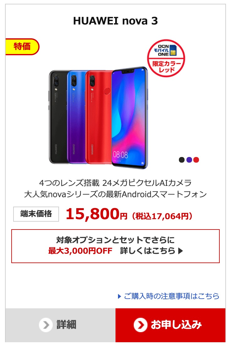 HUAWEI nova 3が12,800円から(OCN モバイル ONE)