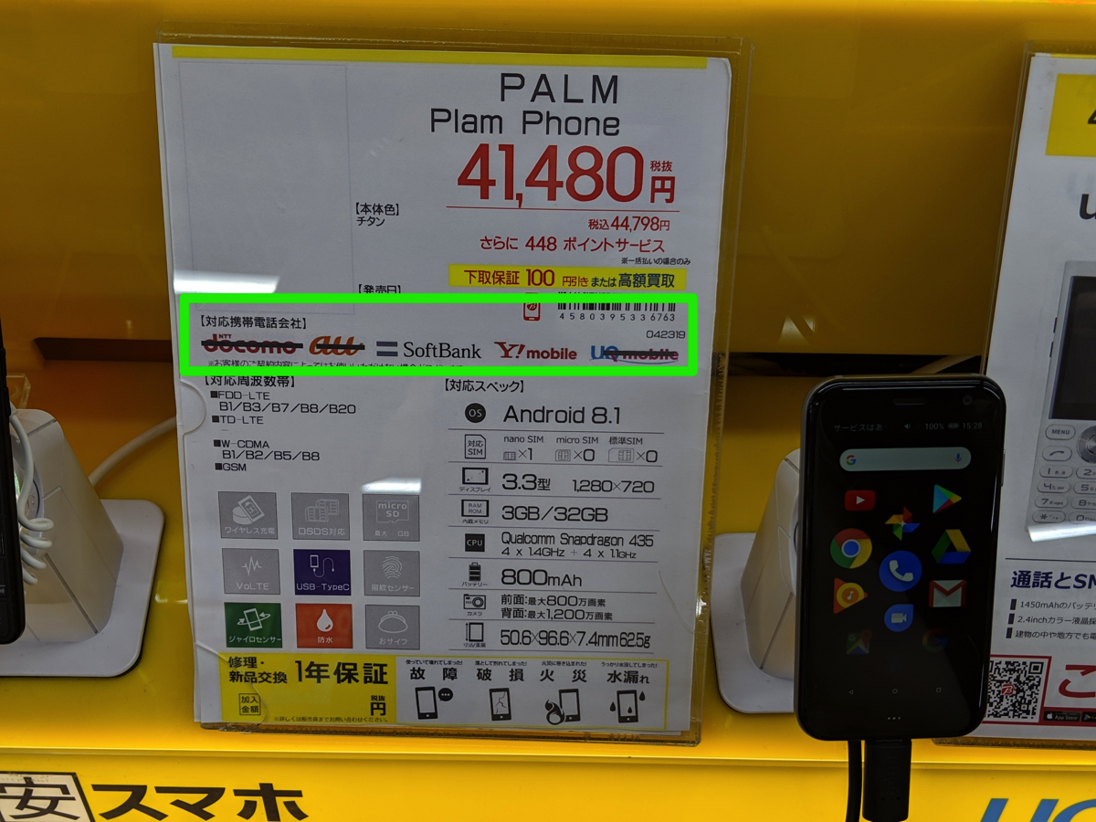 Palm Phoneの対応通信会社がソフトバンク(Y!mobile)のみの表記に