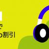 「Amazon Music Unlimited」無料登録で500ポイント、更にEcho40%割引クーポンプレゼント