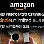Kindle本2万冊以上が40%割引のセール開催