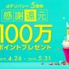 【dデリバリー】初回注文で2,000円クーポン&ポイント最大50倍、抽選で100万ポイントプレゼントも