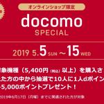 【5/5〜5/15】ドコモオンラインショップ、端末購入で10人に1人 5,000ポイント還元