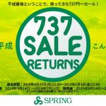 Spring Japan:国内線737円から・国際線3,999円からのセール