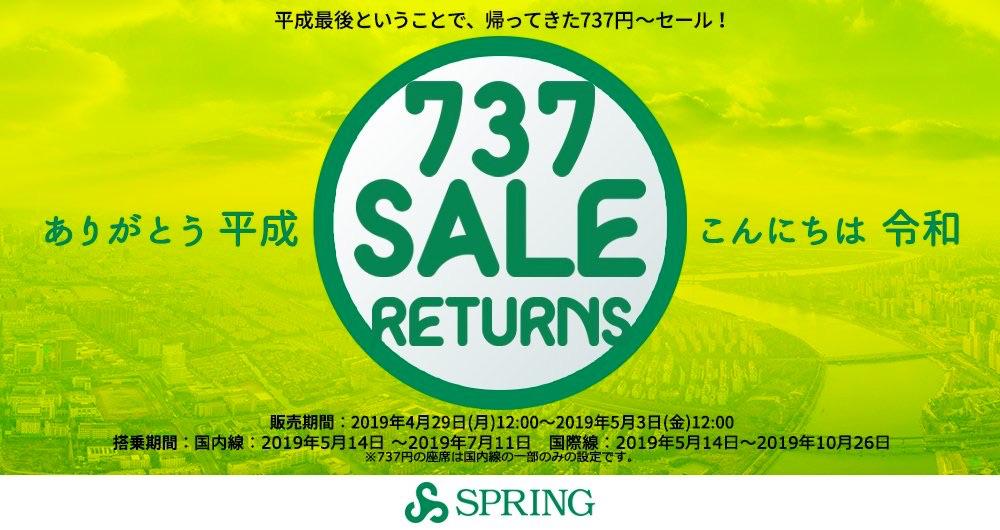 春秋航空日本:国内線737円・国際線3,999円からのセール