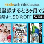 【最終日】電子書籍読み放題「Kindle Unlimited」が90%割引の3カ月間299円、プライム限定キャンペーン