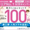 【間もなく終了】IIJmio「スマホ100円キャンペーン」OPPO R15 Neoが100円・Xperia XZ Premiumが40,000円ほか