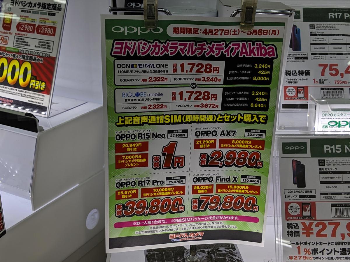 MVNO新規契約でOPPO端末が最大40,000円還元