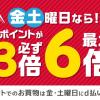 【d払い】金曜日・土曜日にネットのお店で使うとdポイント最大6倍