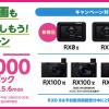 ソニーの超コンパクトデジカメ「RX0」が実質3.5万円で購入可能に