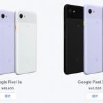 Pixel 3aシリーズ発売、3aは48,600円・3a XLは60,000円。国内モデルはFeliCa搭載